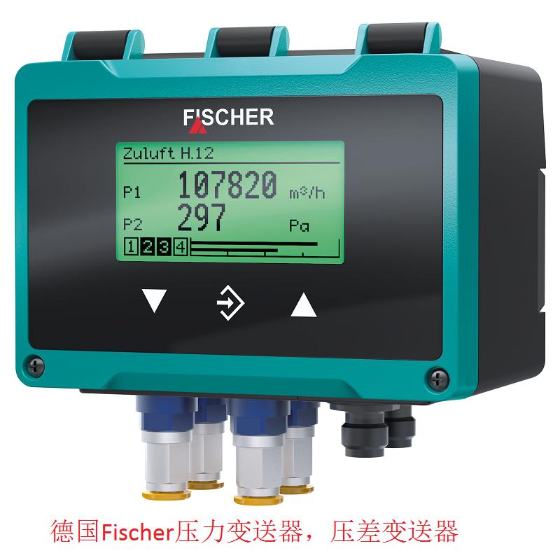德国Fischer压力变送器,压差变送器.png